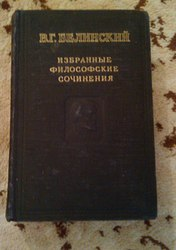 В.Г.Белинский Избранные философские сочинения 1948 г.-1 том